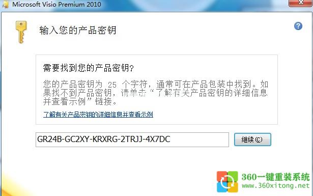 Visio2010产品密钥,Visio2010产品密钥哪里有