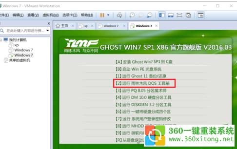 Win7虚拟机,Win7虚拟机的安装方法
