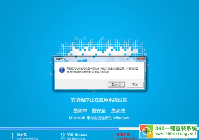 教您windows操作系统win7