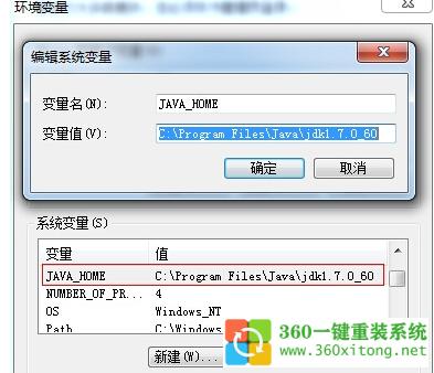 win7如何配置JDK环境变量