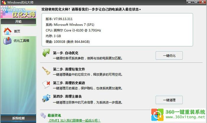360装机详解windows7优化大师